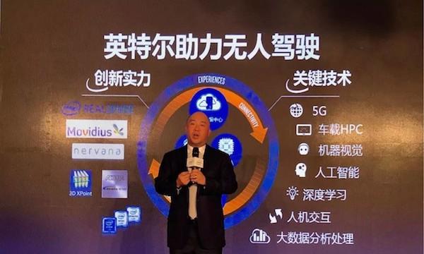 英特尔全球副总裁兼中国区总裁杨旭讲解英特尔在无人驾驶上的布局