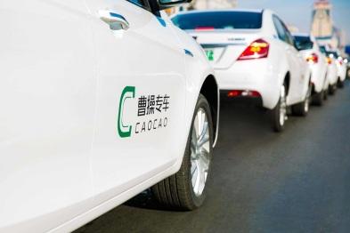 曹操出行北京公司注册资本新增至1.6亿元