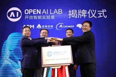 ARM、地平线等联合成立OPEN AI LAB,嵌入式人工智能驱动汽车业
