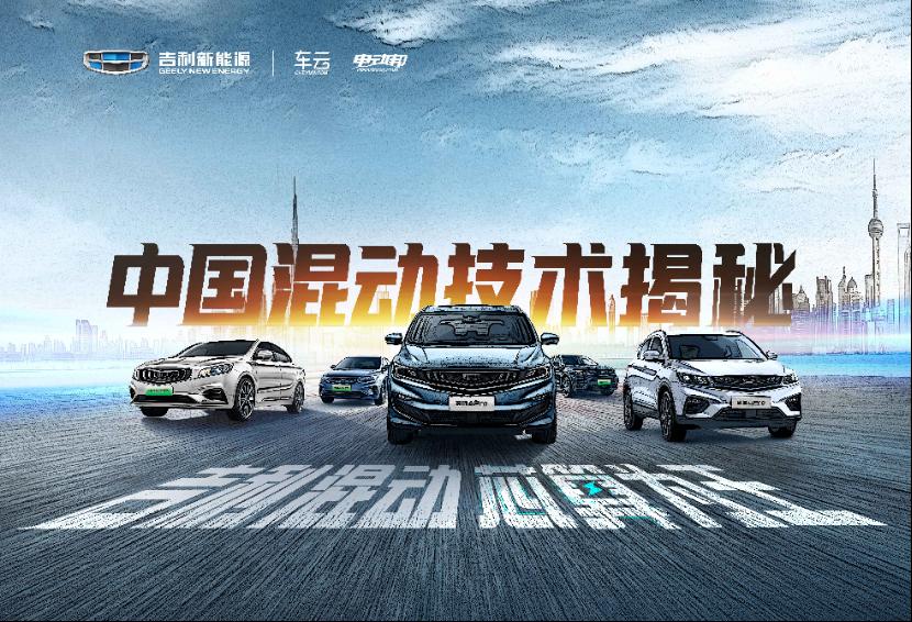 """吉利ePro家族智能""""芯算""""带领中国自主品牌混动技术发展进入新阶段"""