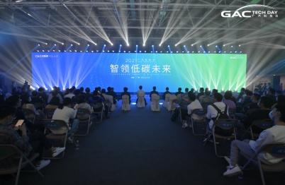 广汽科技日:发展电动化不是转型,是另起炉灶