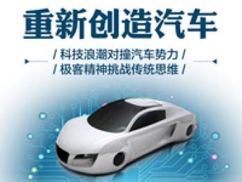 #夜店大咖秀#车云会Topic5:Tesla中国展厅里的汽车创新课