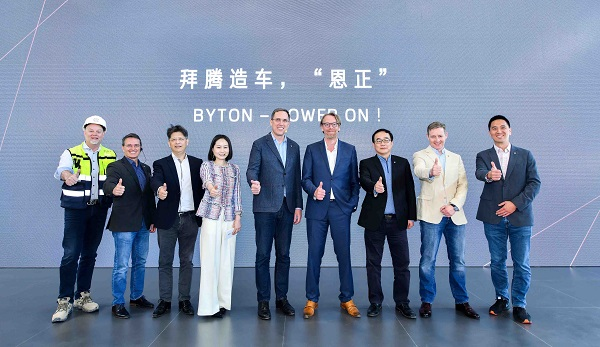 1-拜腾智能终端生产基地开放日,核心高管团队亮相.jpg