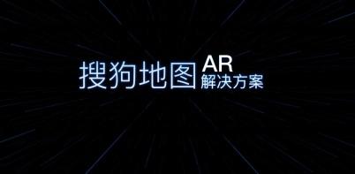 搜狗地图推AR实景导航,引入视觉感知搜集数据