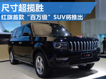 """红旗将推出首款""""百万级""""SUV,尺寸超揽胜"""