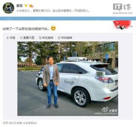 雷军试乘谷歌无人驾驶汽车,酝酿小米汽车?