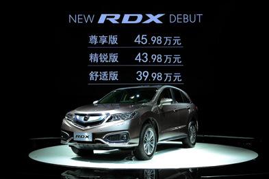 讴歌推出新款RDX