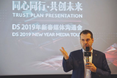 """DS发布""""信任计划"""" 称永远不会放弃中国市场"""