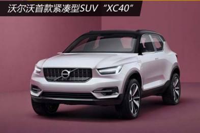 """沃尔沃首款紧凑型SUV""""XC40"""" 上海车展全球首发"""