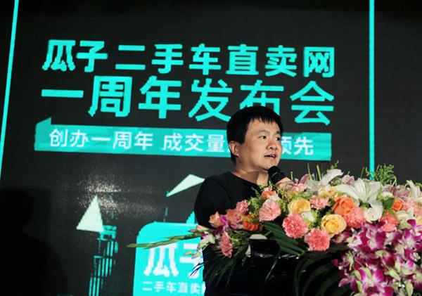 瓜子二手车董事长 杨浩涌