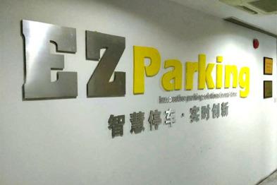 停车数据运营商喜泊客宣布完成9000万元融资