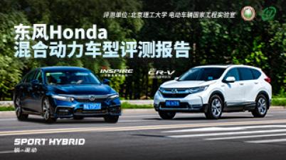东风本田混合动力车型评测报告