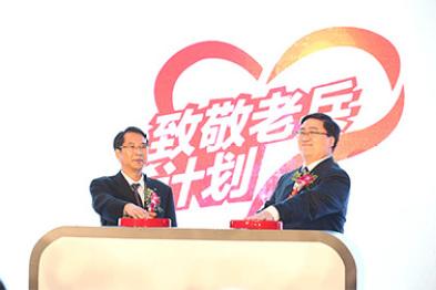"""福田汽车集团联合爱心速递基金""""致敬老兵计划""""正式开启"""