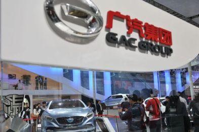 广汽成立新能源汽车销售公司