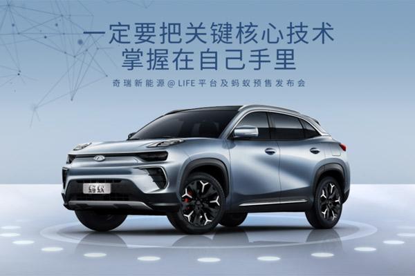 16万元起!奇瑞新能源@LIFE平台首款车型蚂蚁开启预售