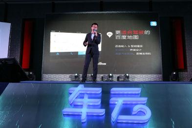 张丙林:百度CarLife今年下半年将搭载新车上市