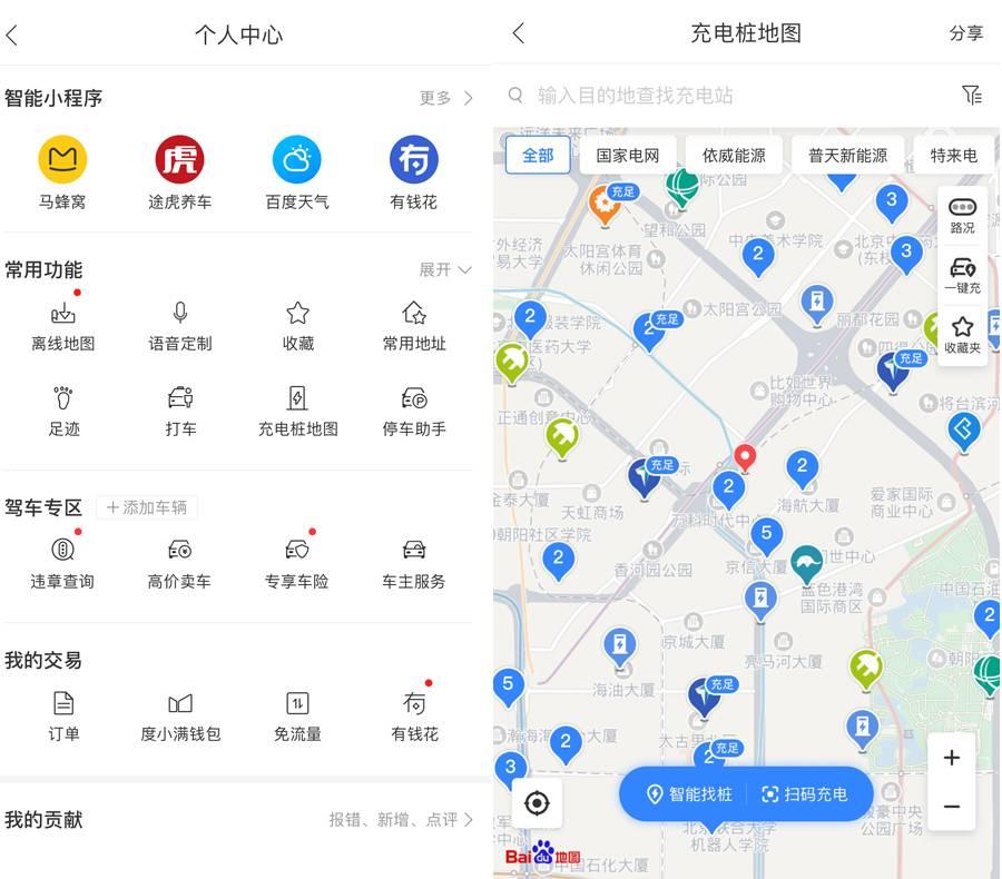 """百度地图APP的""""充电桩地图""""小程序/亿欧汽车"""