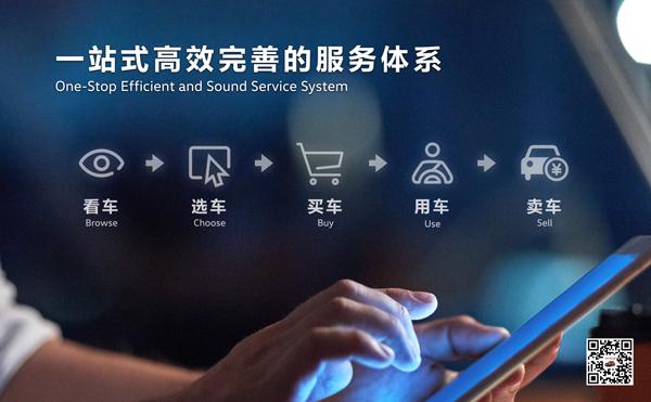 7.一汽-大众官方商城提供一站式高效、完善的服务体系.jpg