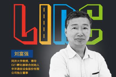 【资本论】021孵化器刘富强:十年车联网技术大拿的商业逻辑