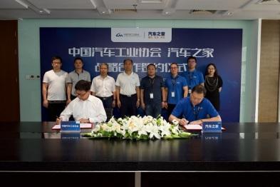 汽车之家与中国汽车工业协会战略合作 强强联合共推产业升级