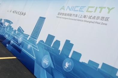 上海汽车城无人驾驶汽车测试基地正式开园