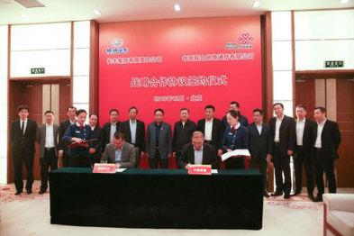 中国联通与猎豹汽车签署战略合作协议
