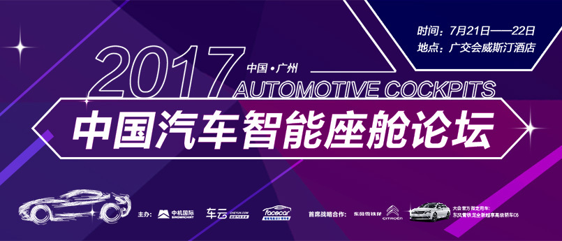 视频专题|2017中国汽车智能座舱论坛大咖演讲合集