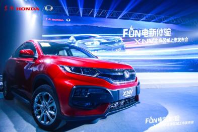 """东风Honda""""Fun电新体验""""!首款纯电车X-NV在北京区域潮酷上市"""