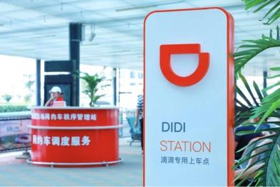 滴滴:2019中秋平台单量破4000万 国庆将再投入1.7亿司机补贴平衡供需