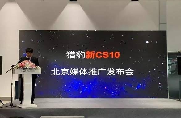 湖南猎豹汽车股份有限公司   华北区域经理:谢涛致辞