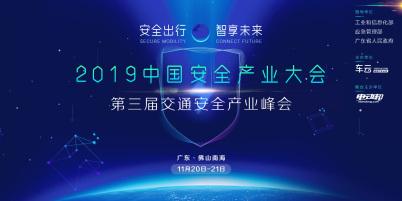 《2019新四化下汽车安全百强企业》申报开始,汽车安全有哪些新要求?