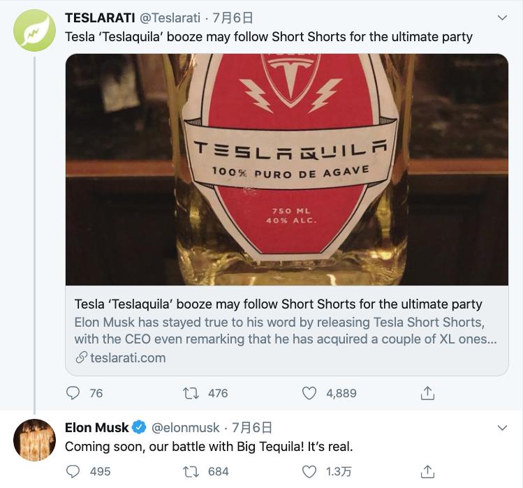 特斯拉龙舌兰:酒虽好,可别贪杯哦