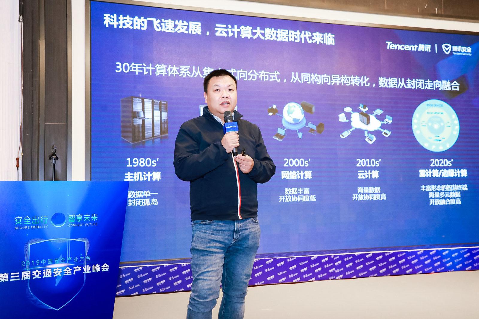 腾讯产业安全平台部总经理吕一平