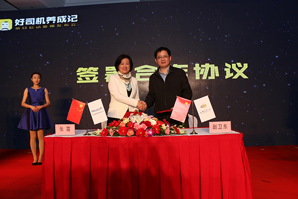 东软集团高级副总裁兼首席技术官、首席知识官张霞(左)、北京广播电视台委员会副书记赵卫东(右)出席签约仪式