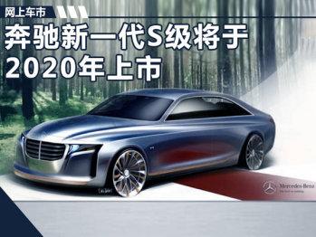 奔驰新一代S级将在2020年上市,效果图曝光