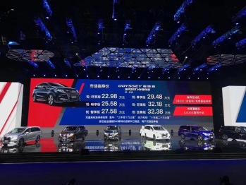 广本奥德赛锐·混动上市:6款车型,售价22.98-32.38万元