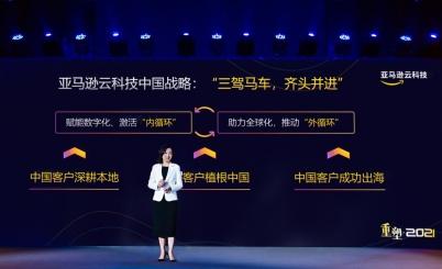 AWS变成亚马逊云科技 落地中国赋能汽车