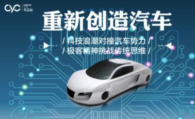 车云会Topic5实录:Tesla中国展厅里的汽车创新课