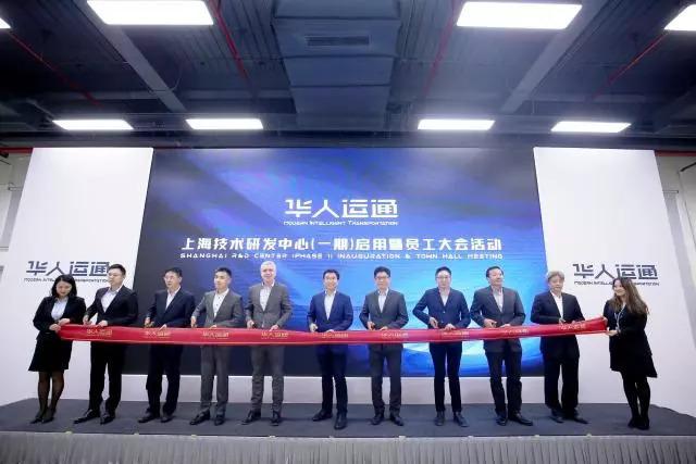 华人运通上海技术研发中心(一期)启动