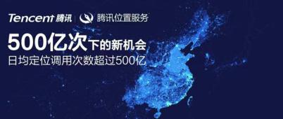 日均定位服务调用突破500亿,腾讯位置服务全新升级亮相