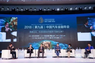 2018(第九届)中国汽车金融年会成功举办