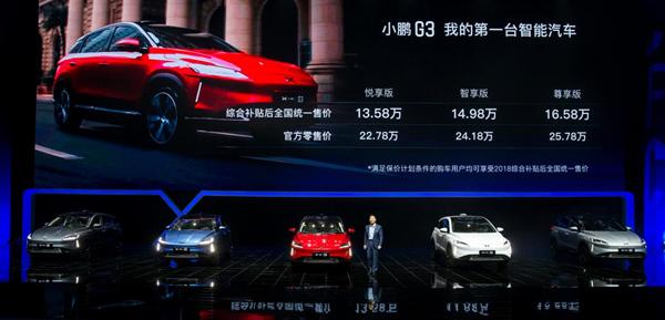 小鹏G3综合补贴后全国统一售价悦享版13.58万元、智享版14.98万元、尊享版16.58万元