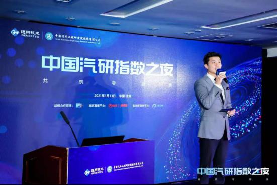 助力技术升级和品牌向上——中国汽研指数之夜圆满举行