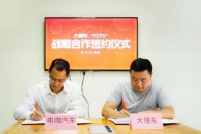 """电咖与大搜车开启战略合作,深度挖掘汽车新零售""""新流量"""""""