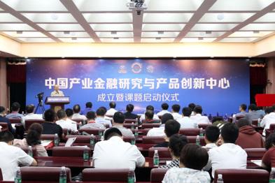 北汽与对外经贸大学成立中国产业金融研究与产品创新中心
