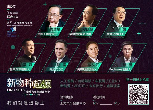 linc2016全球嘉年华