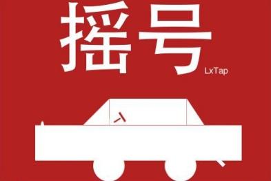 北京新能源指标至少要等八年,普通车中签难度再提升