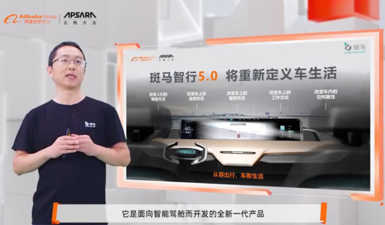 斑马智行5.0发布:汽车是生活的第二空间