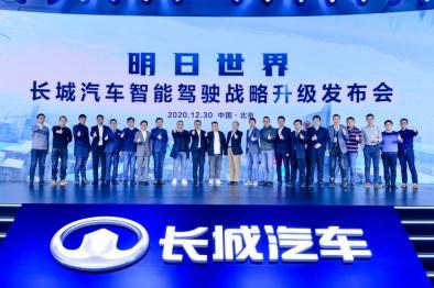 长城汽车张凯:自动驾驶是未来决胜的关键