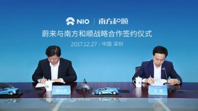 蔚来与南网北方温顺签署战略合作协议